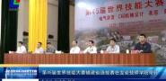 第45届世界技能大赛福建省选拔赛在龙岩技师学院举行