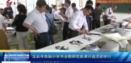龙岩市首届小学书法教师优质课评选活动举行