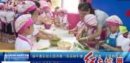 """漳平市菁东幼儿园开展""""浓浓端午情 暖暖粽飘香""""主题教育活动"""