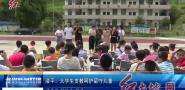 漳平:大学生支教呵护留守儿童