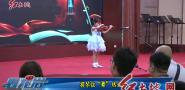 """提琴弦""""舞""""热岩城"""