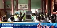 连城璧洲:乡村公益学堂给孩子们一个快乐的暑期