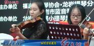 如何学好提琴