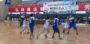 """连城:首届""""冠豸山机场杯""""男子篮球邀请赛落下帷幕"""