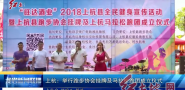 上杭:举行跑步协会挂牌及马拉松跑团成立仪式