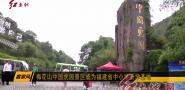 梅花山中国虎园景区成为福建省中小学研学基地?