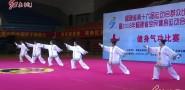 福建省第十六届运动会群众比赛健身气功暨2018年福建省全民健身运动会健身气功总决赛在我市举行