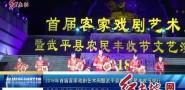 2018年首届客家戏剧艺术周暨武平县首届农民丰收节举行