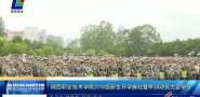 闽西职业技术学院2018级新生开学典礼暨军训动员大会举行