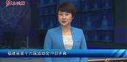 福建省第十六届运动会19日开幕