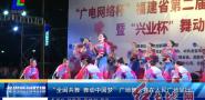 """""""全闽共舞,舞动中国梦""""广场舞大赛在人民广场举行"""