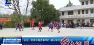 永定:新春体育赛事风行 凝心聚力促乡村振兴