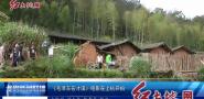 《毛泽东在才溪》电影在上杭开拍