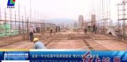 龙岩一中分校高中部加快建设 预计5月底全面封顶