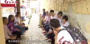 南京大学暑期实践小分队:关注养老 饮水思源