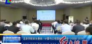 龙岩学院举办通信、计算与工程国际研讨会(ICCCE 2019)