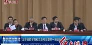 龍巖技師學院校友會成立暨第一屆會員大會舉行