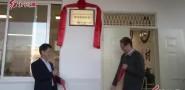 """永定:""""康师傅图书室""""捐赠交付仪式在古竹中学举行"""