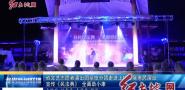 省文艺志愿者演出团杂技分团走进上杭开展惠民演出 宣传《民法典》 全面助小康