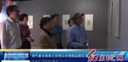 清代著名画家上官周山水画精品展在漳平展出 提升文化软实力