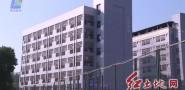 漳平職業中專學校衛生職業技能實訓基地項目有序推進