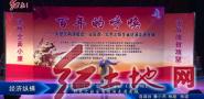 """""""百年的呼唤""""交响演唱会《古田颂》红色之旅全省巡演走进连城"""