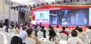 2021数字中国创新大赛数字党建赛道总决赛在我市举行