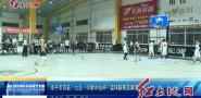 """漳平市首届""""九龙·印象水仙杯""""篮球联赛圆满落幕"""