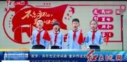 新罗:百年党史诗词诵童声传递党光芒