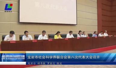 龙岩市社会科学界联合会第八次代表大会召开