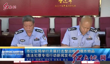 市公安局举行开展打击整治枪支爆炸物品违法犯罪专项行动新闻发布会
