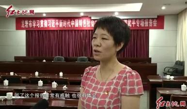 全市学习贯彻习近平新时代中国特色社会主义思想巡回宣讲活动拉开序幕