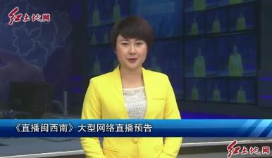 《直播闽西南》大型网络直播预告