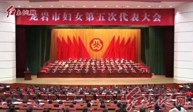 高举习近平新时代中国特色社会主义思想伟大旗帜 为奋力建设新龙岩贡献巾帼力量 龙岩市妇女第五次代表大会开幕