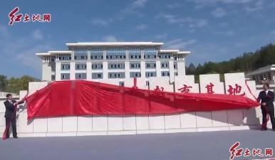 """武平:""""一月一活动""""15个项目开竣工或签约 总投资19.45亿元"""