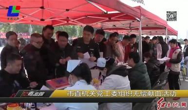 市直机关党工委组织无偿献血活动