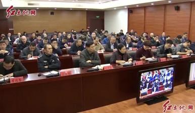 全市安全生產工作視頻會議召開