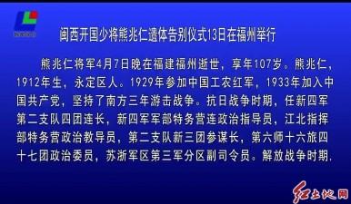 闽西开国少将熊兆仁遗体告别仪式13日在福州举行