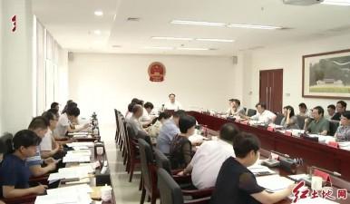 市五届人大常委会第33次主任会议召开