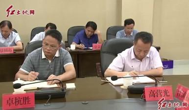 全市党委办公室系统全面从严治党工作会议召开