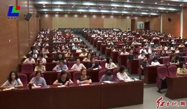 龍巖市直機關黨工委舉辦公務人員形象與禮儀規范培訓