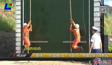 """漳平:干部职工""""红门""""内的学习体验"""