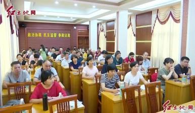 致公黨龍巖市市委舉辦2019年暑期讀書班