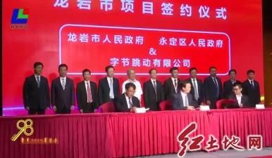 福建省龍巖市稀土產業對接會暨投資項目推介會在廈門舉行 現場簽約項目34個,其中稀土產業投資項目7個、總投資15.2億元