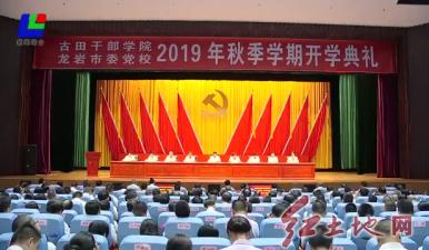 市委黨校2019年秋季學期開學典禮舉行