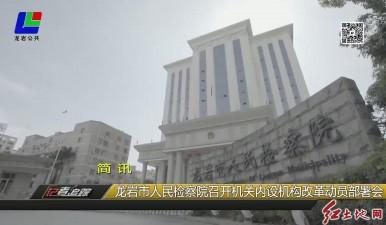 龙岩市人民检察院召开机关内设机构改革动员部署会