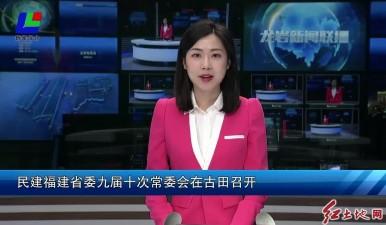 民建福建省委九届十次常委会在古田召开