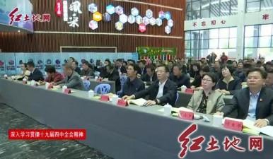 省委宣講團赴上杭宣講