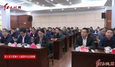 市委宣講團到漳平宣講黨的十九屆四中全會精神