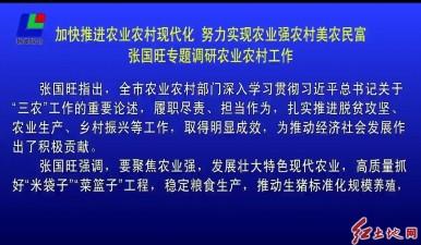 張國旺專題調研農業農村工作